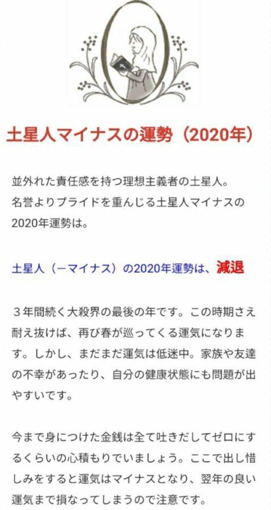 マイナス 2021 人 土星