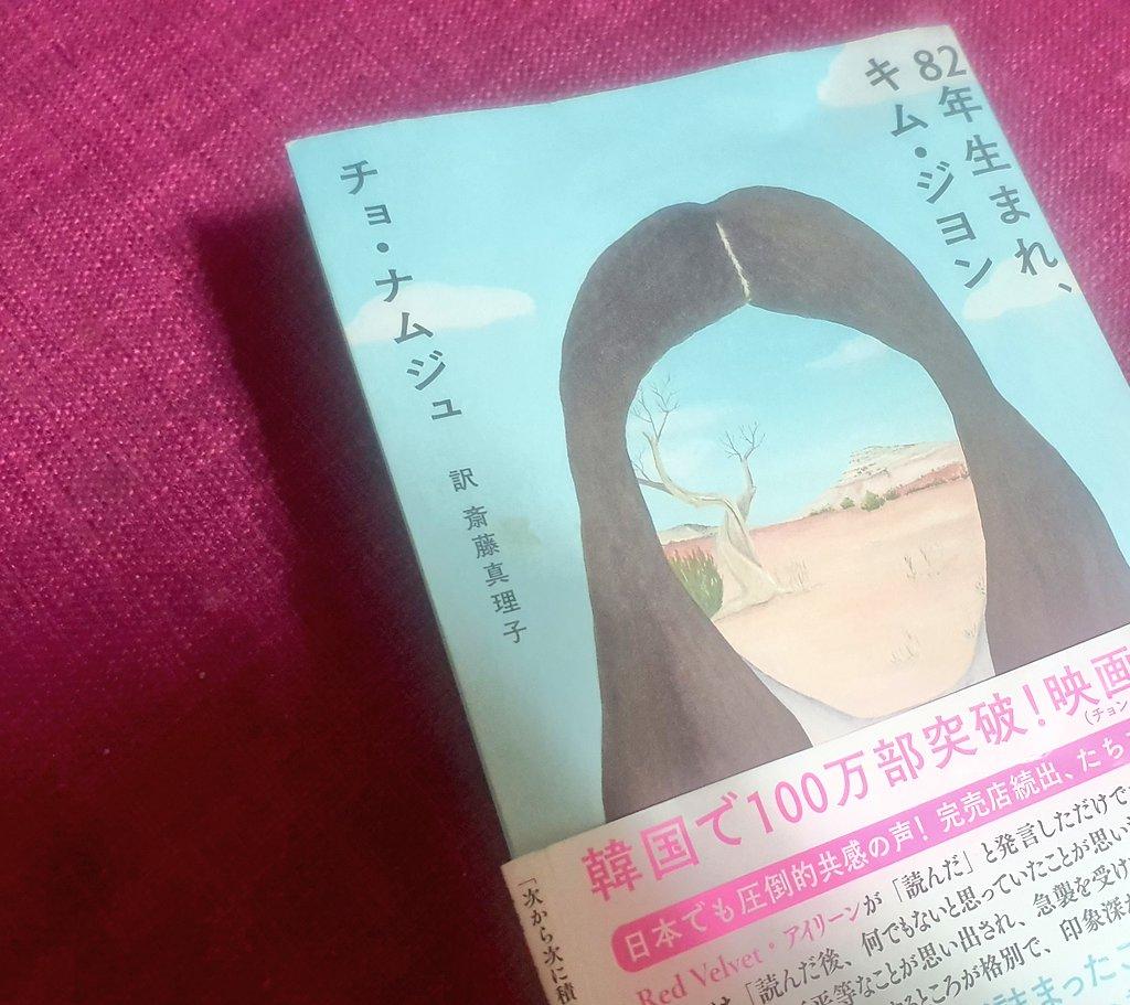 【82年生まれ キム・ジヨン】本と映画を見ました。